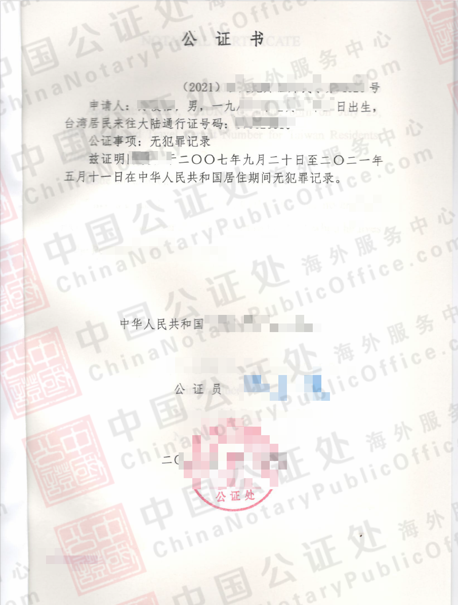 台湾通行证如何办中国无犯罪跟公证书,移民加拿大用,中国公证处海外服务中心