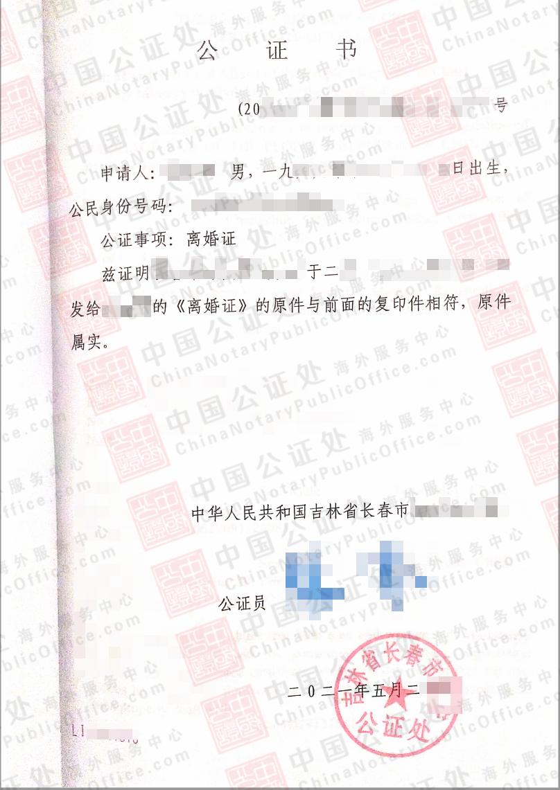 中国长春离婚证公证书样本,澳洲使用,中国公证处海外服务中心
