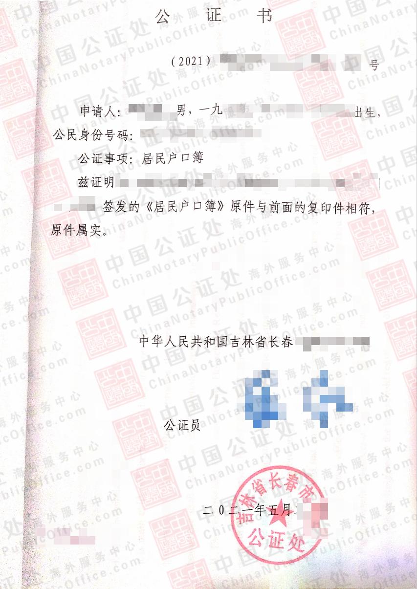 吉林省长春户口簿公证书,移民澳洲使用,中国公证处海外服务中心
