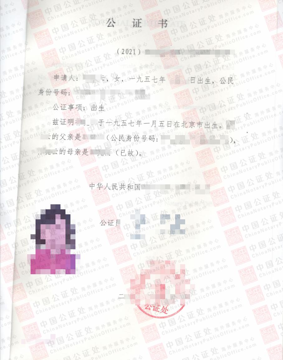 父母出生证明怎么办,澳洲103父母移民的父母出生公证,中国公证处海外服务中心
