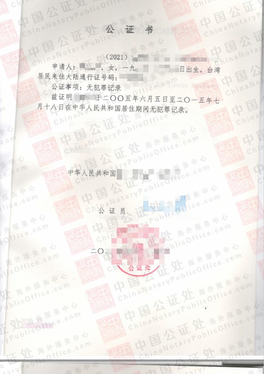 台胞证如何办理中国无犯罪公证书,澳洲移民局要,中国公证处海外服务中心