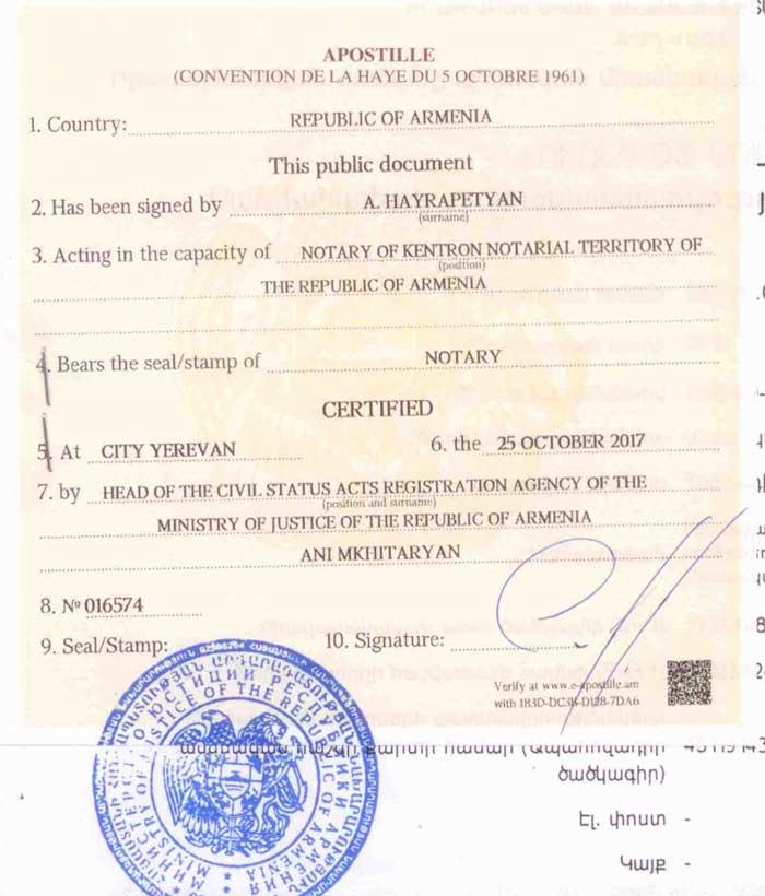 亚美尼亚海牙认证