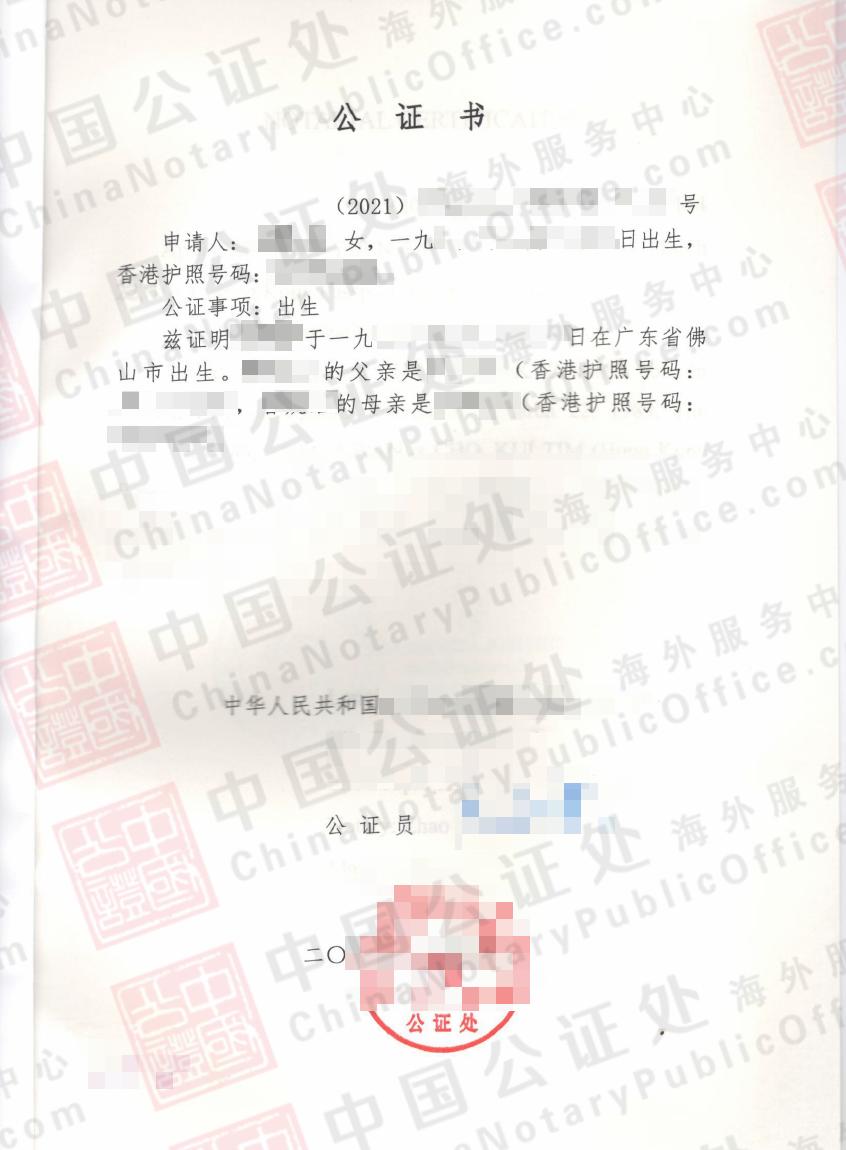 马来西亚用的中国出生证明公证书双认证,香港护照如何办理?,中国公证处海外服务中心