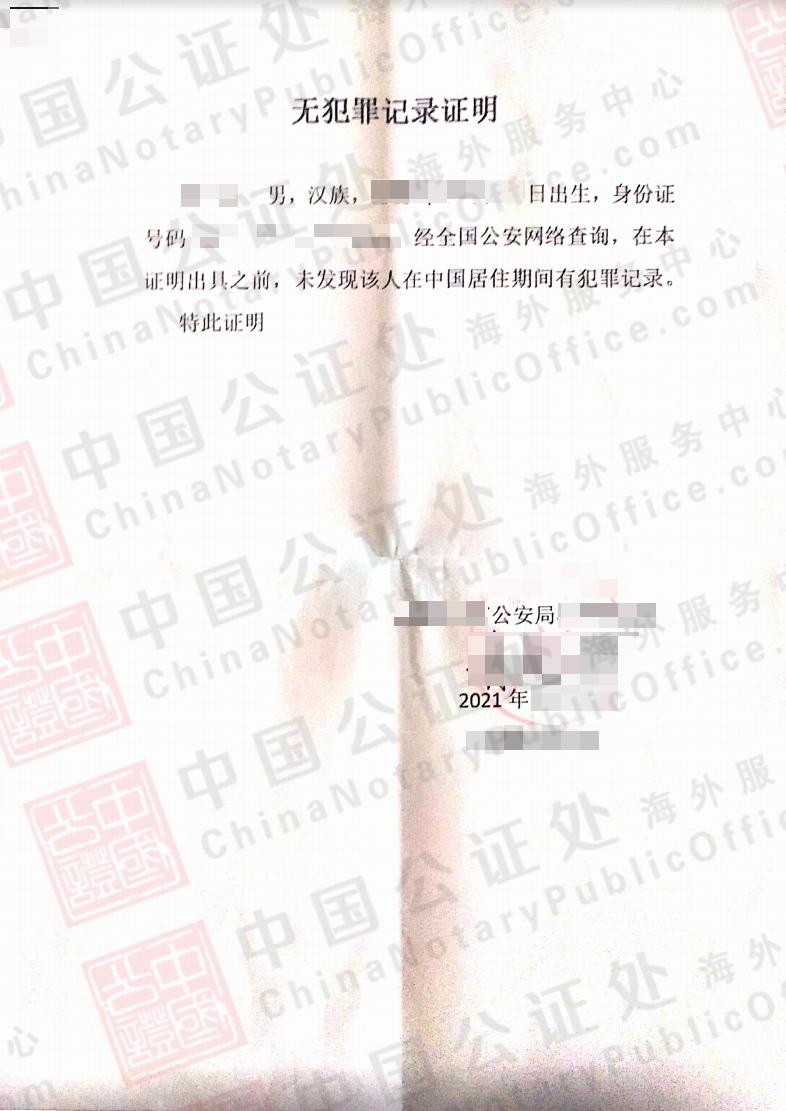 吉林长春无犯罪证明,澳洲用中国无犯罪公证书,中国公证处海外服务中心