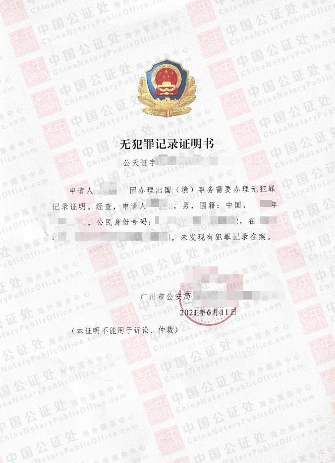 广东广州无犯罪证明怎么开,中国无犯罪公证书办理,中国公证处海外服务中心