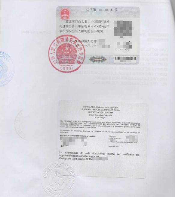 哥伦比亚驻中国大使馆领事认证,双认证服务,中国公证处海外服务中心