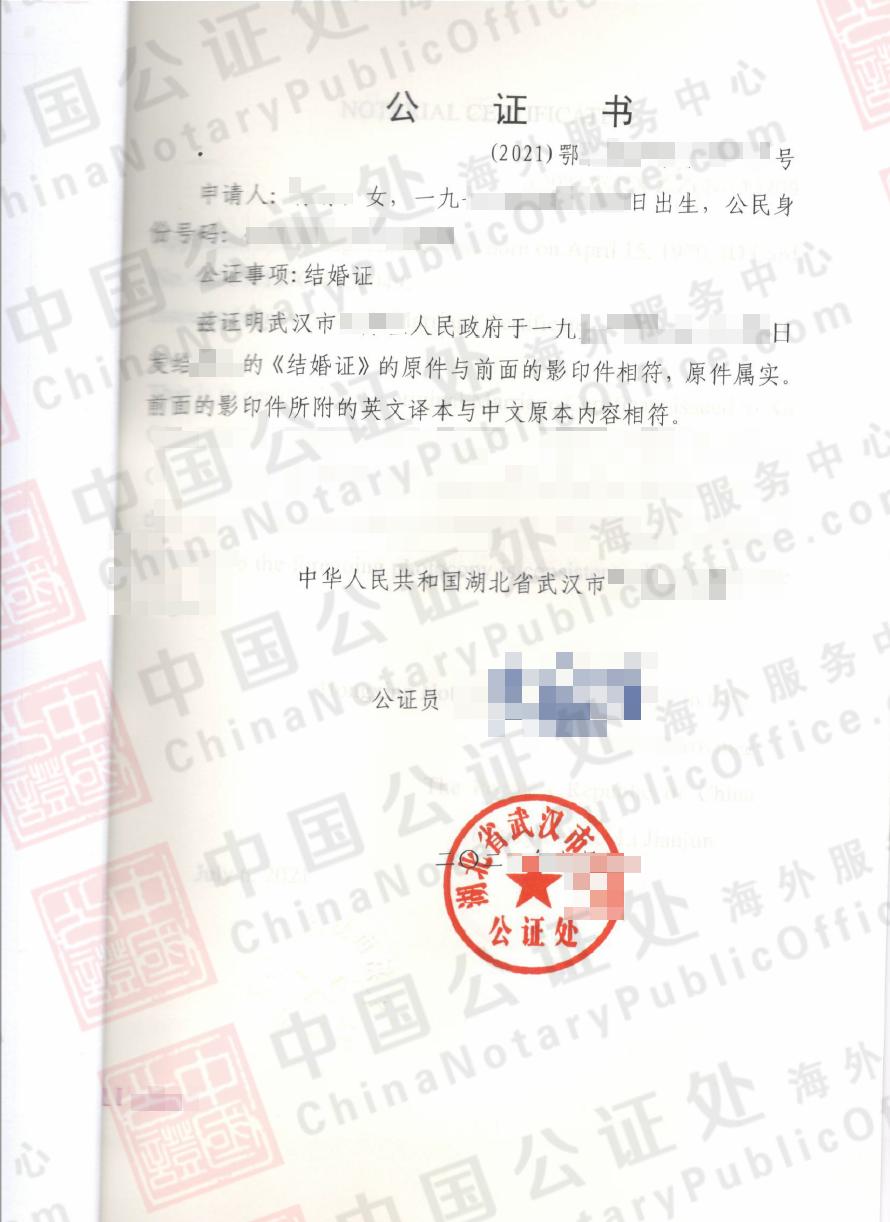 美国绿卡申请,湖北武汉的结婚证公证书办理,中国公证处海外服务中心