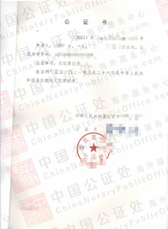 北京的无犯罪,美国用的中国无犯罪证明公证书,中国公证处海外服务中心
