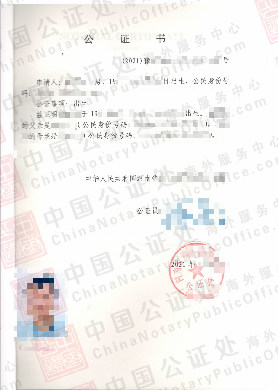 河南出生证明,美国绿卡使用中国出生公证书,中国公证处海外服务中心