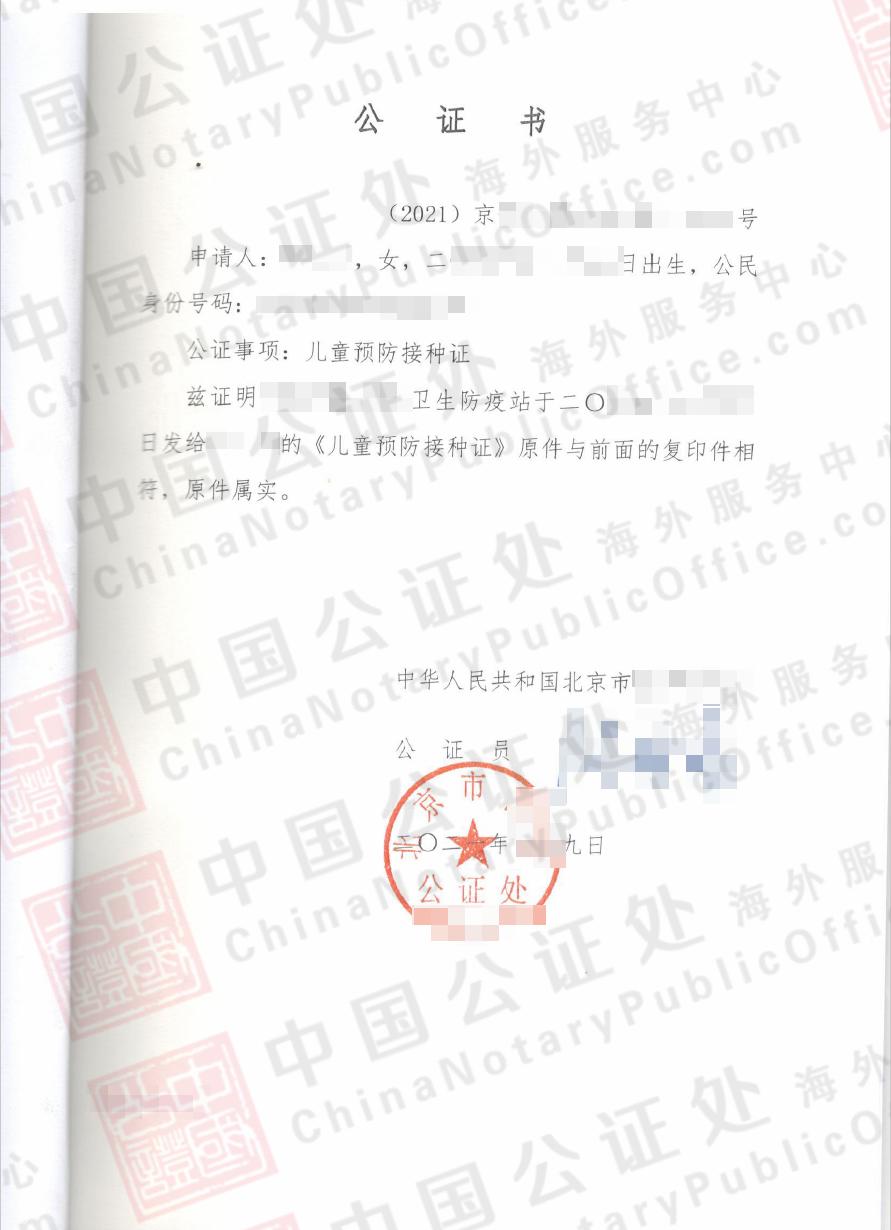 疫情期间孩子去美国,中国儿童预防接种证公证书,中国公证处海外服务中心