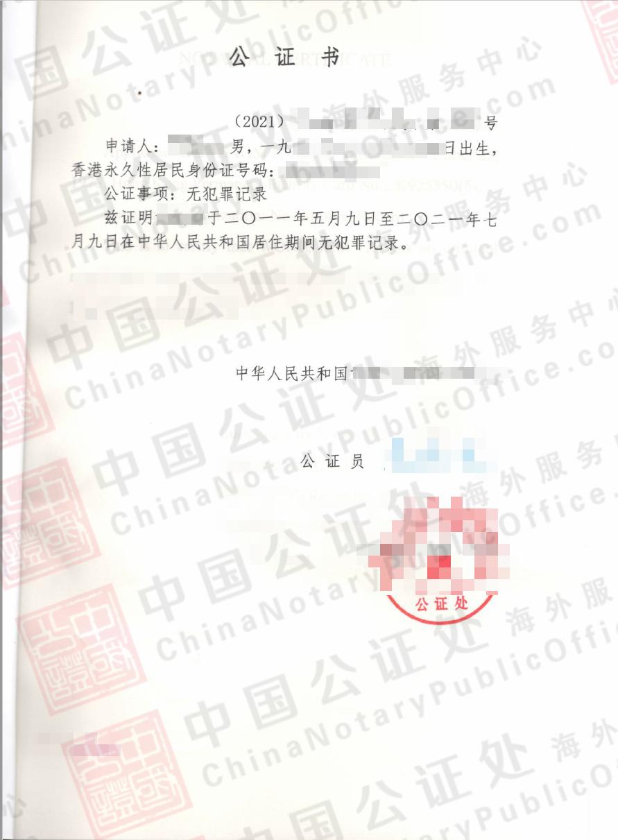 香港如何办理大陆无犯罪记录公证书,加拿大用的,中国公证处海外服务中心