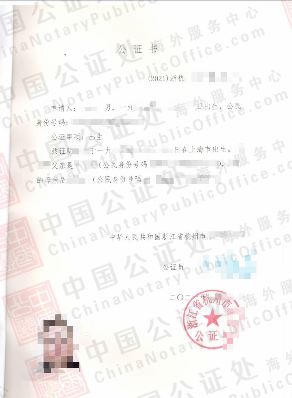 上海出生老家杭州,如何办理中国出生公证书美国用?,中国公证处海外服务中心