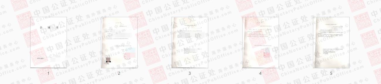 全国热门城市公证书办理,材料齐全快速出公证书,中国公证处海外服务中心