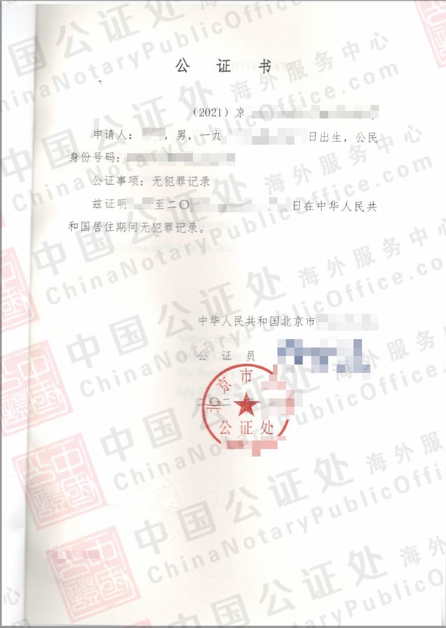 希腊使用的,中国北京无犯罪记录公证书如何办理?,中国公证处海外服务中心