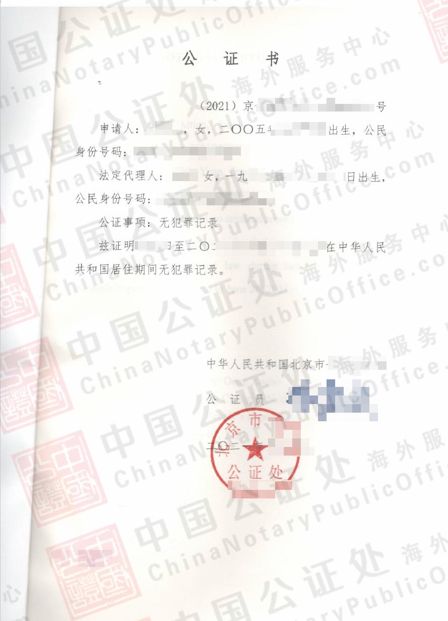 00后孩子如何办理希腊移民,中国无犯罪公证书,中国公证处海外服务中心