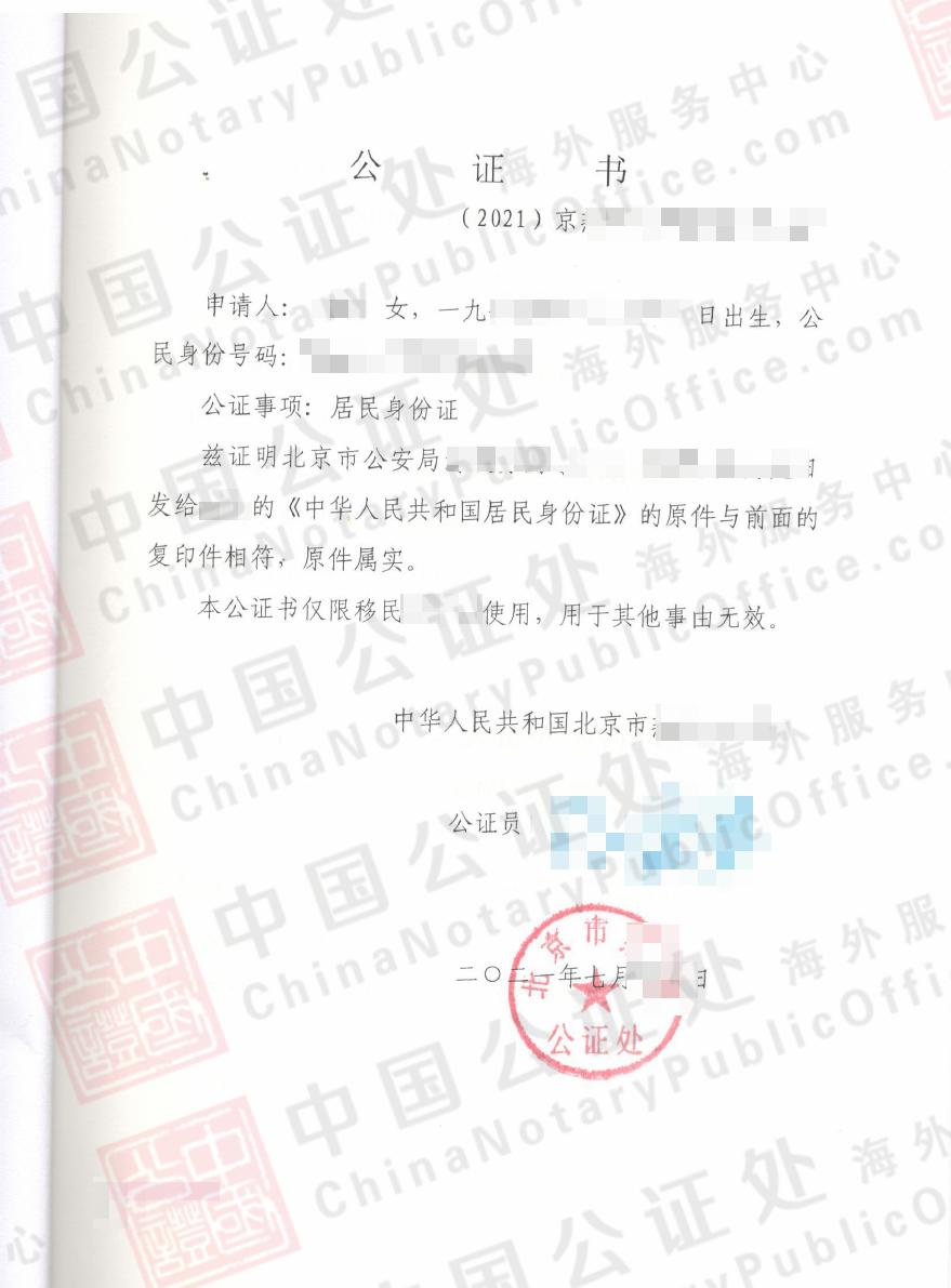 加拿大移民,如何办理中国身份证公证书,中国公证处海外服务中心