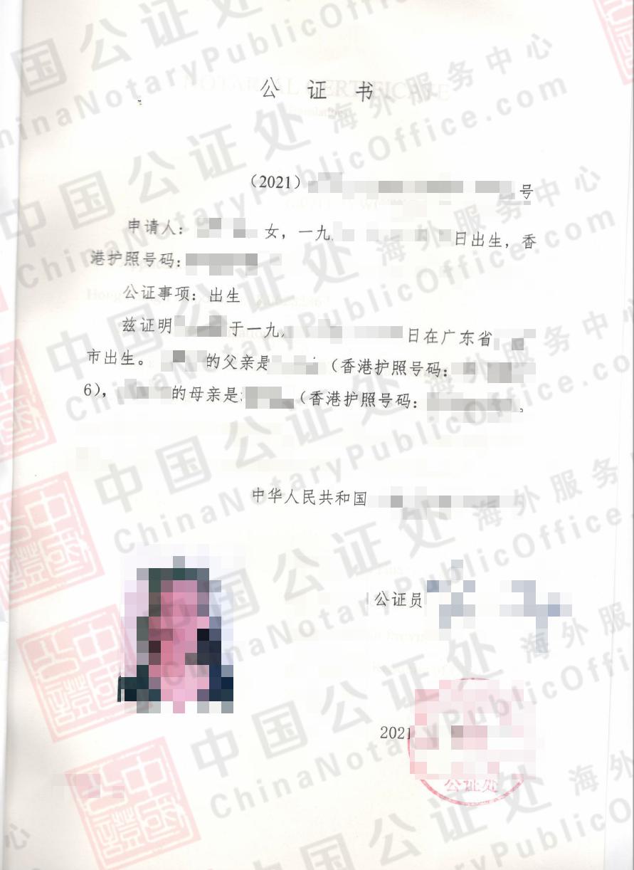 广东出生香港护照,怎么办中国出生证明公证书移民加拿大?,中国公证处海外服务中心