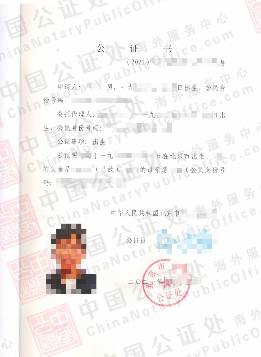 澳洲用的,孩子的中国出生医学证明公证书怎么办?,中国公证处海外服务中心