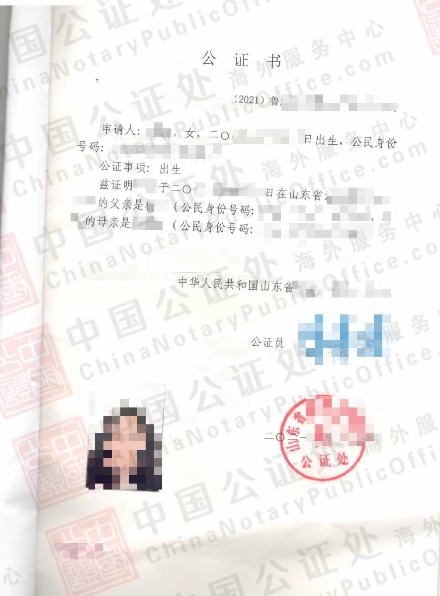 山东威海的出生证,如何办美国移民用的出生公证书?,中国公证处海外服务中心