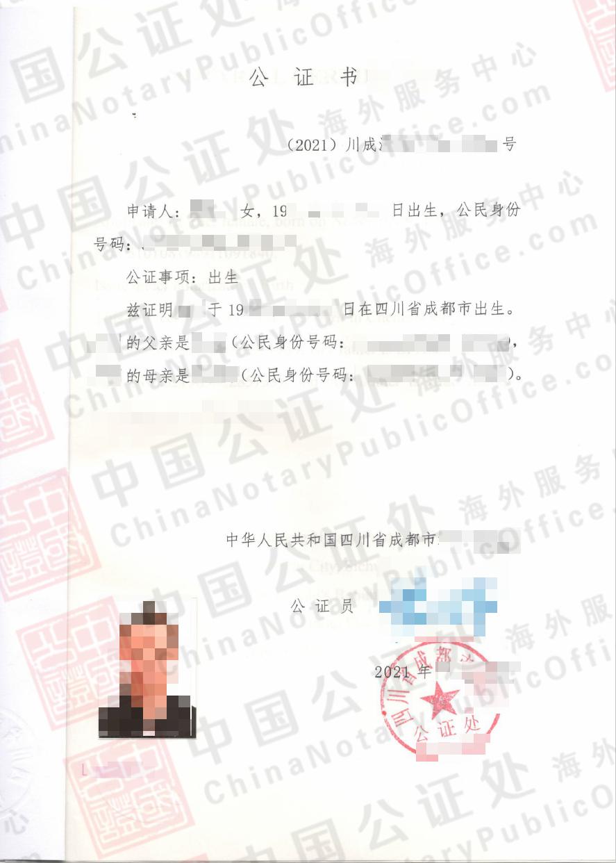 四川成都出生证,怎么办理美国移民用的出生公证书?,中国公证处海外服务中心