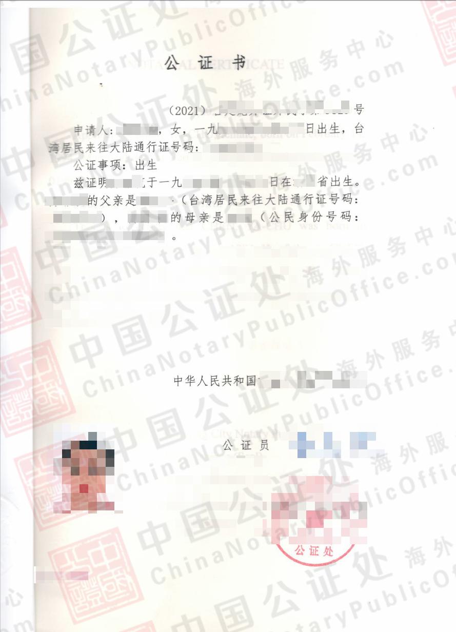 台胞证通行证,如何办理中国出生证明公证书?,中国公证处海外服务中心