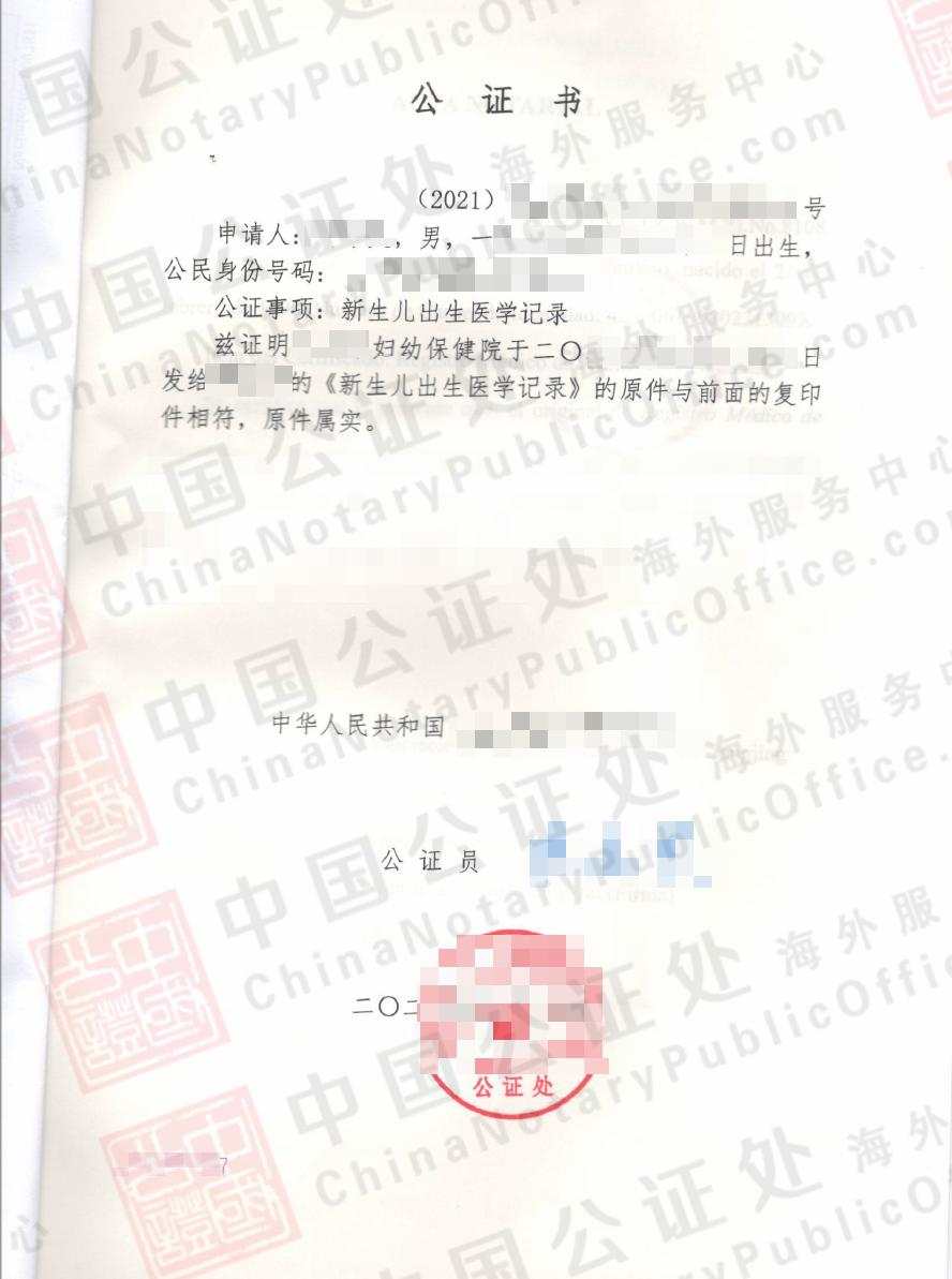 中国新生儿出生证明,墨西哥双认证怎么办?,中国公证处海外服务中心