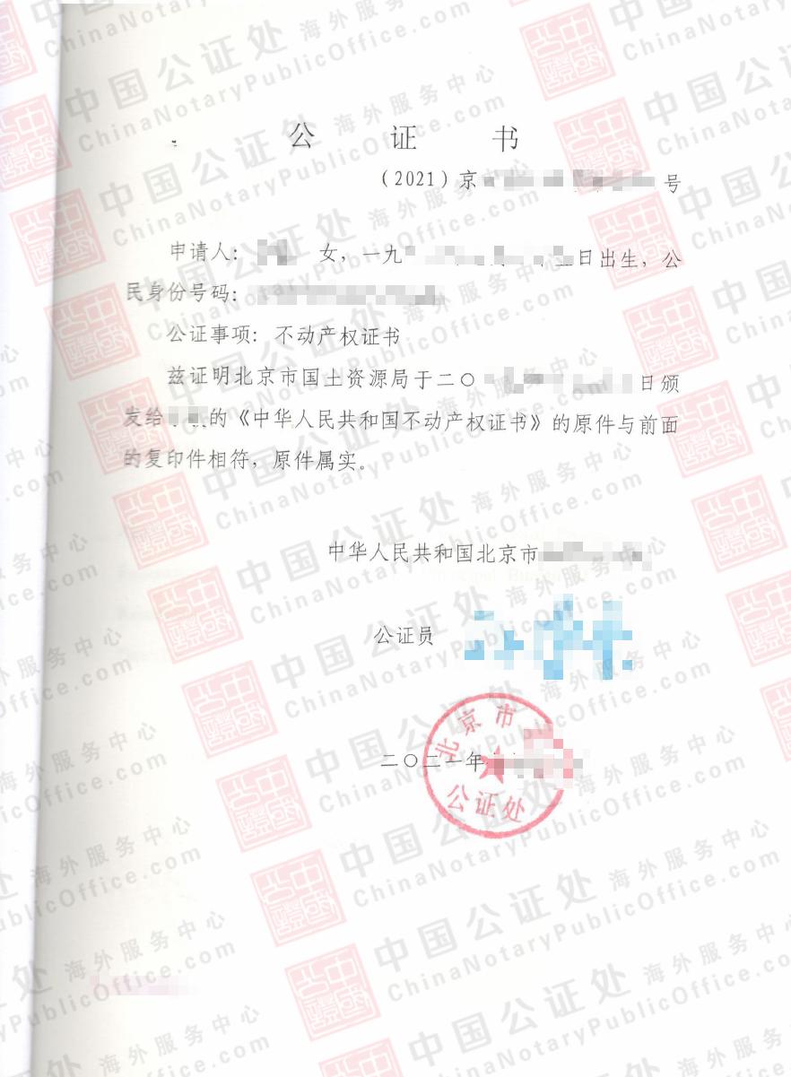 加拿大用的资产证明,北京不动产权证公证书办理,中国公证处海外服务中心