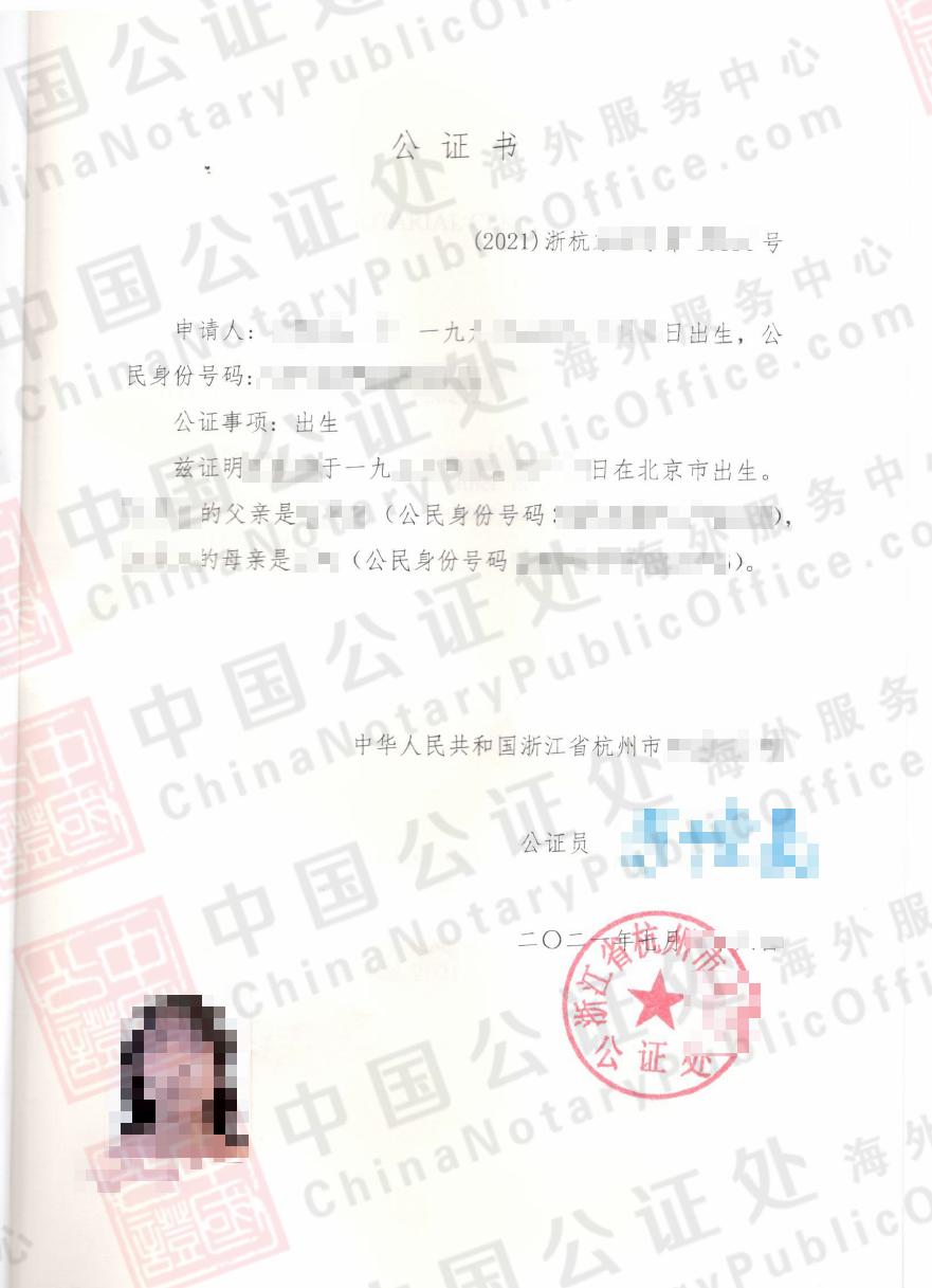 北京出生,如何在杭州异地办理中国出生证明公证书?,中国公证处海外服务中心