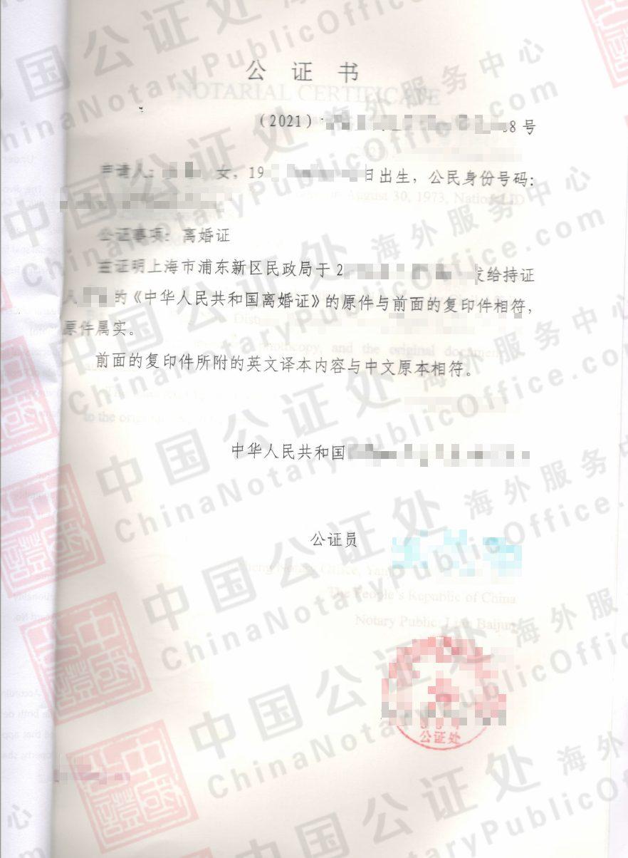 上海离婚证怎么办理离婚公证书,在美国结婚用的,中国公证处海外服务中心