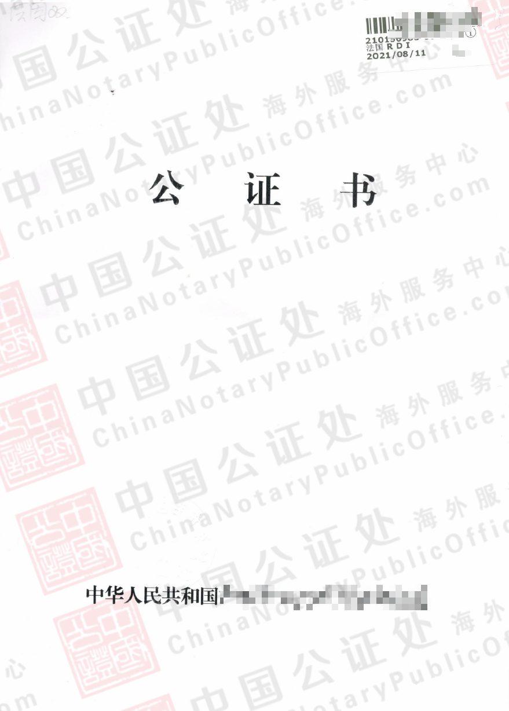 法国移民,身份证过期怎么办中国出生公证书?,中国公证处海外服务中心