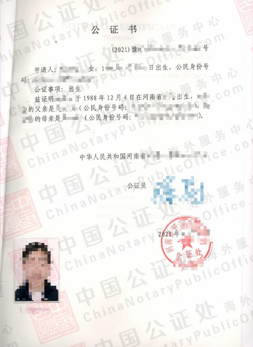 河南农村的出生公证书怎么办,用于美国移民的,中国公证处海外服务中心