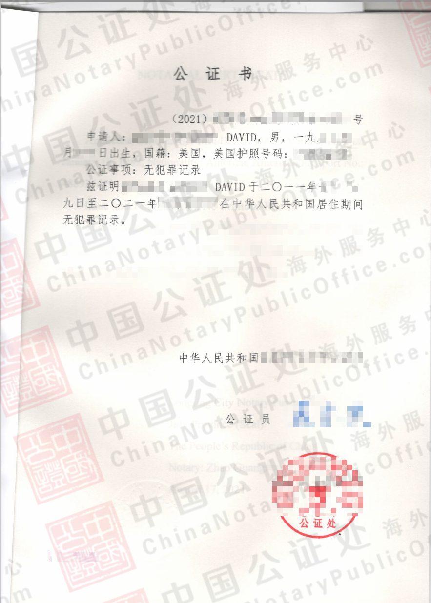 美国人怎么办中国无犯罪公证书,用于澳洲移民?,中国公证处海外服务中心