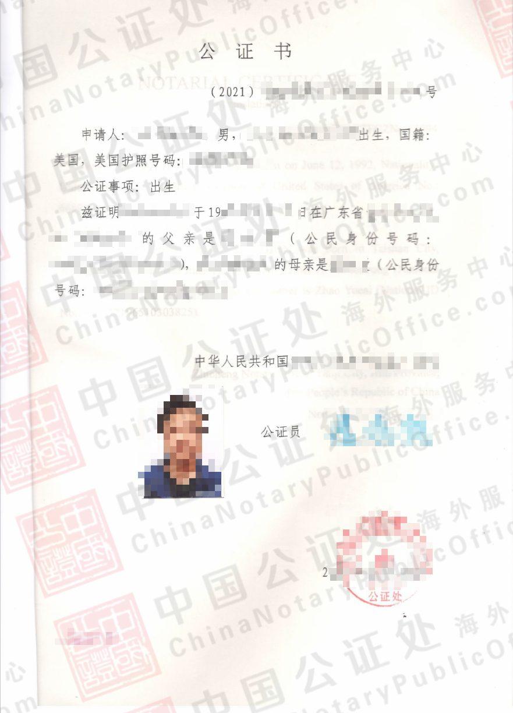 美国公民如何为自己的父母移民,中国出生公证书?,中国公证处海外服务中心
