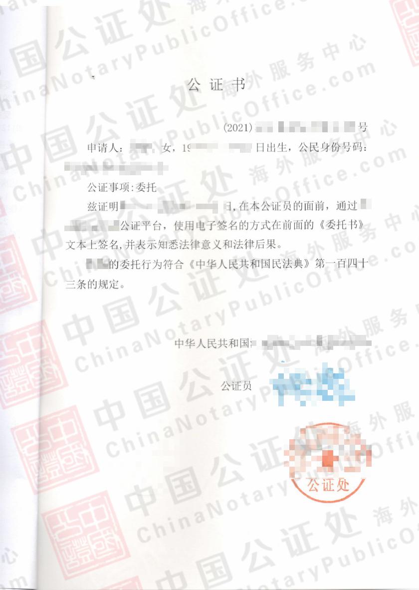 中国委托公证书能不能用视频公证,电子签名办理?,中国公证处海外服务中心