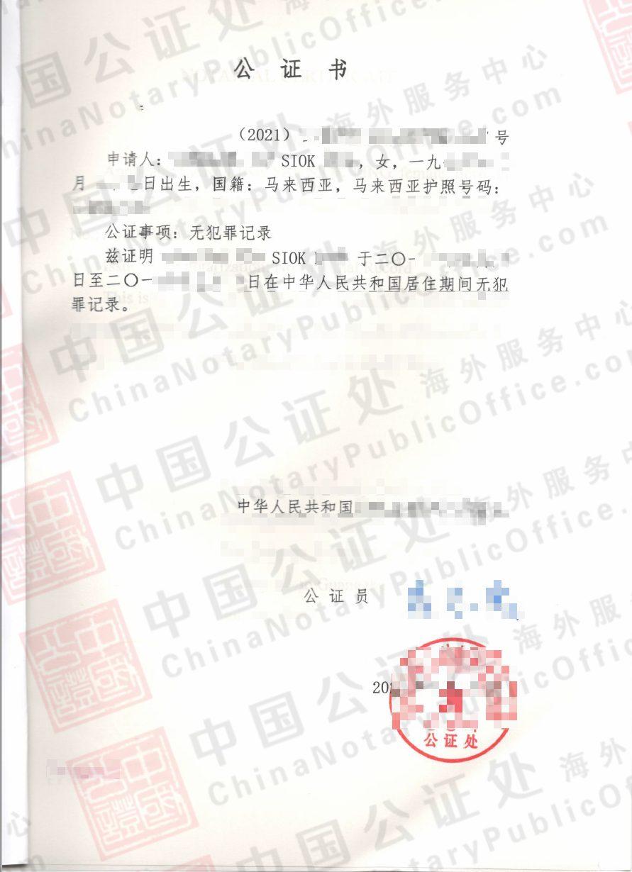 大马人怎么办中国无犯罪公证书,移民加拿大用的,中国公证处海外服务中心