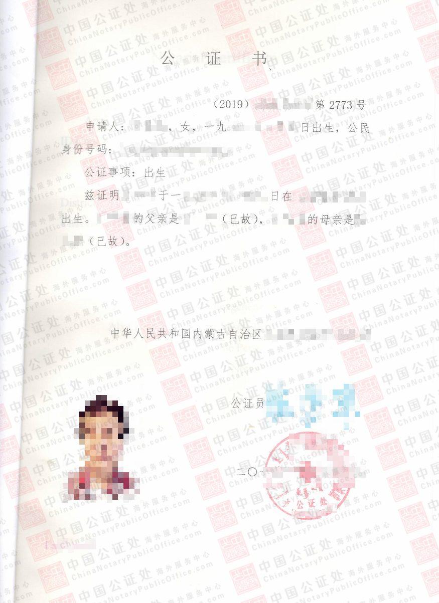 中国内蒙古的出生公证书怎么办理,美国移民用,中国公证处海外服务中心