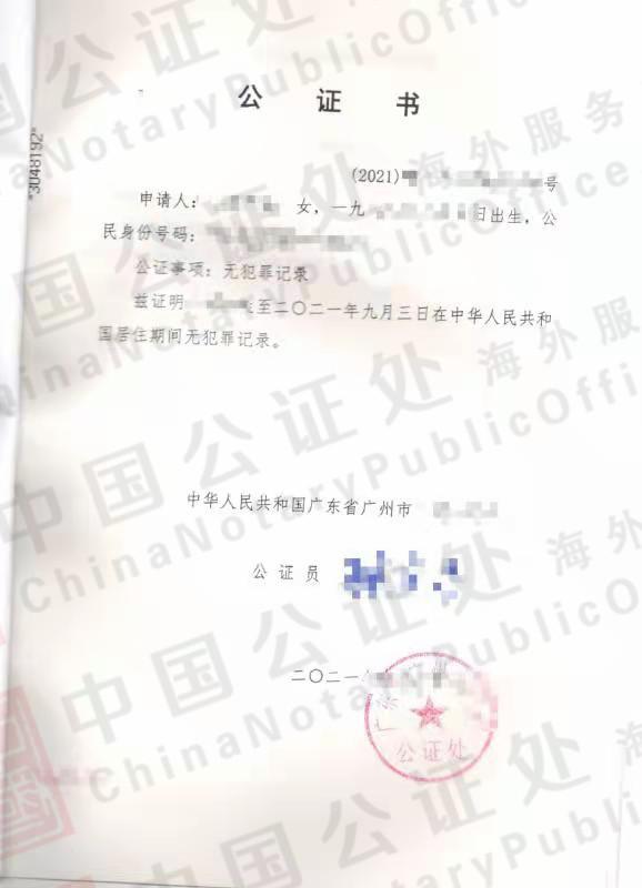 广州无犯罪记录证明怎么办,公证书去哪里申请?,中国公证处海外服务中心