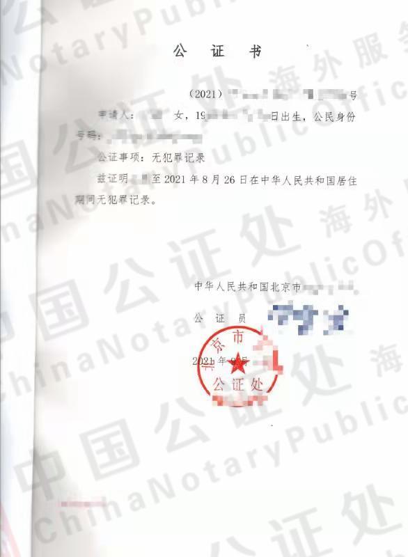 北京户口移民美国,如何办理北京的无犯罪公证书?,中国公证处海外服务中心