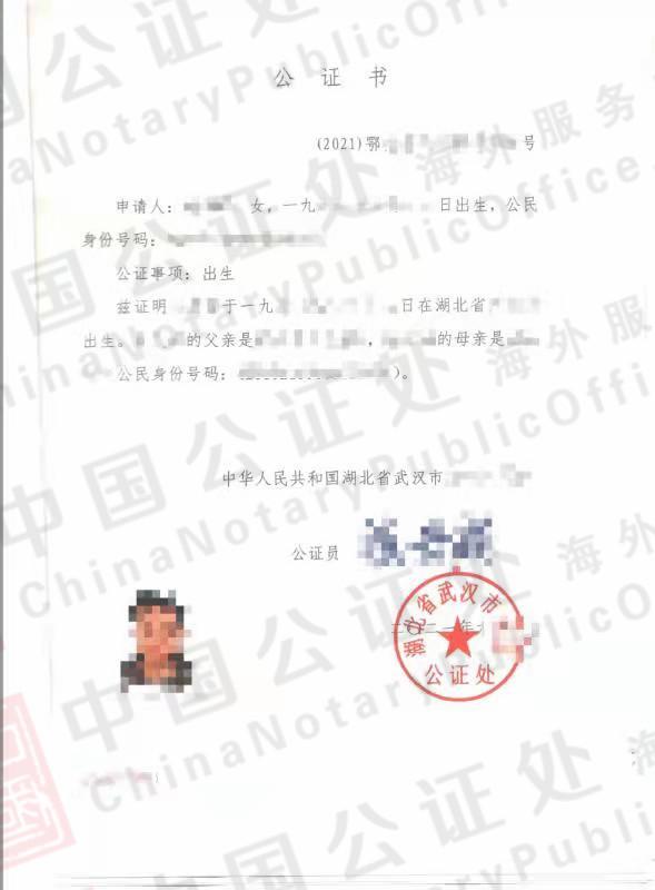 美国用的湖北出生公证书怎么办,出生证明怎么开?,中国公证处海外服务中心