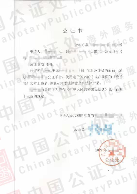 美国如何办中国的电子签名公证书,需要视频公证吗?,中国公证处海外服务中心