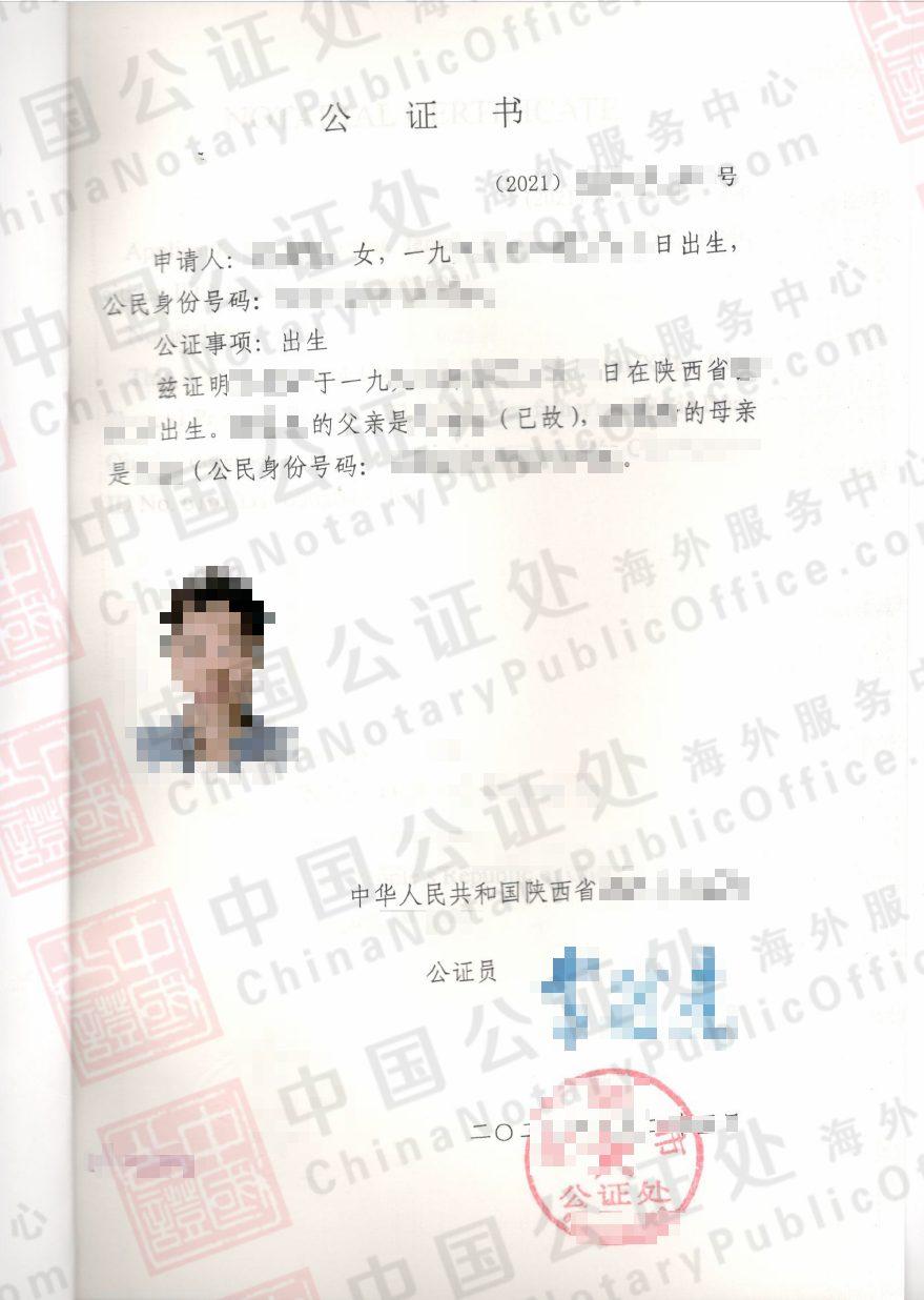美国移民陕西出生公证书,父亲去世如何办理?,中国公证处海外服务中心